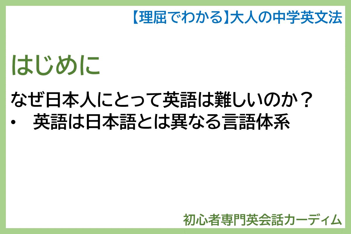 なぜ日本人にとって英語は難しいのか